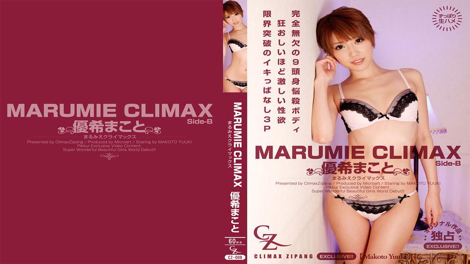 MARUMIE CLIMAX 優希まこと Side-B