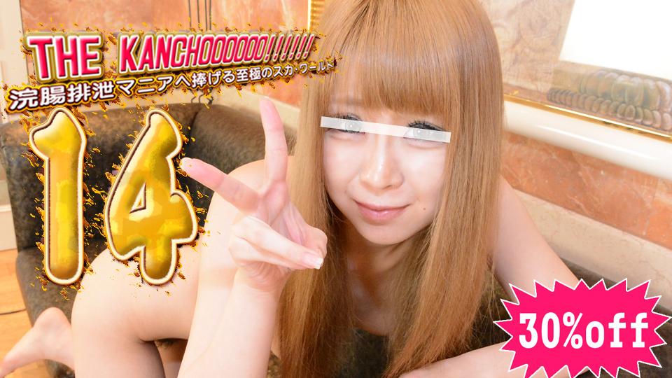 THE KANCHOOOOOO!!!!!! スペシャル・エディション14