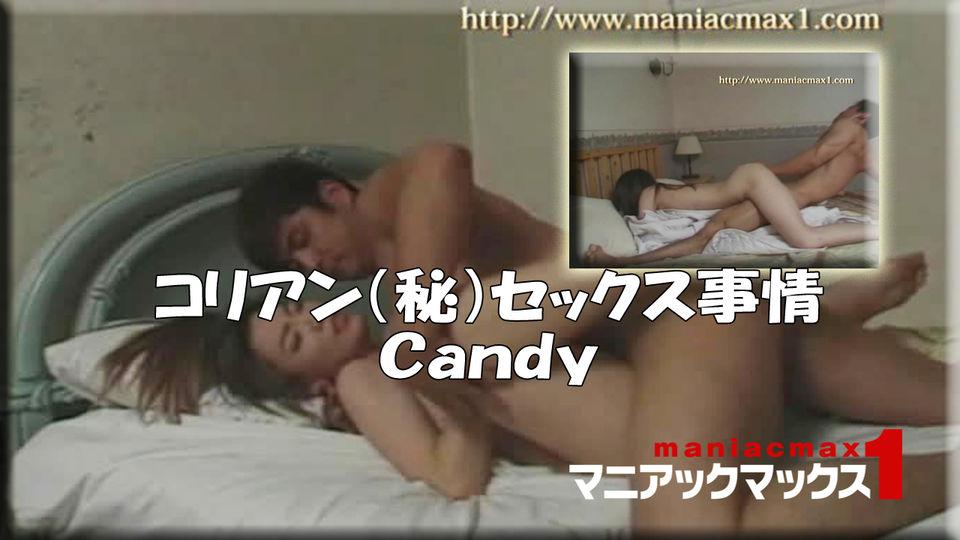 コリアン(秘)セックス事情 Candy