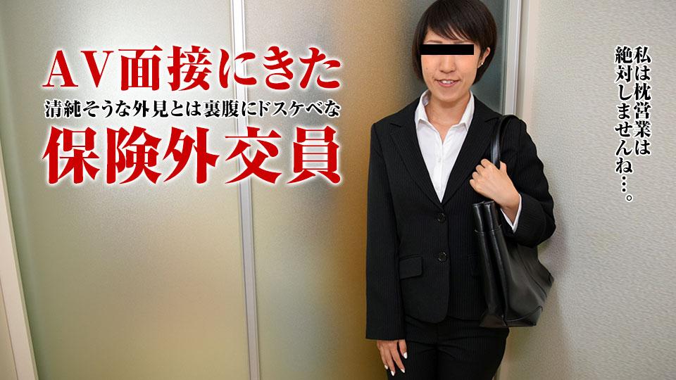 働く地方のお母さん 〜保険外交員編〜