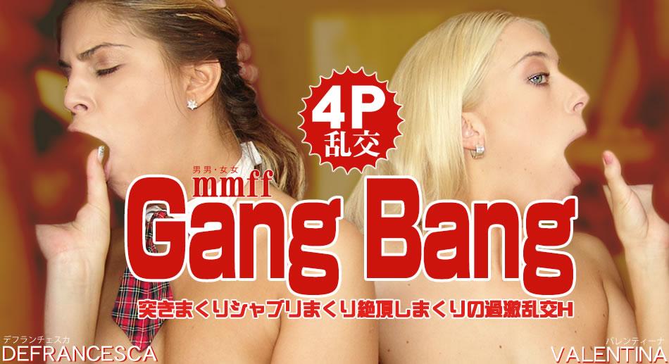 突きまくりシャブりまくり絶頂しまくりの過激乱交H Gang Bang
