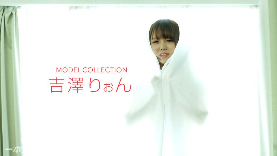 モデルコレクション 吉澤りぉん 吉澤りぉん