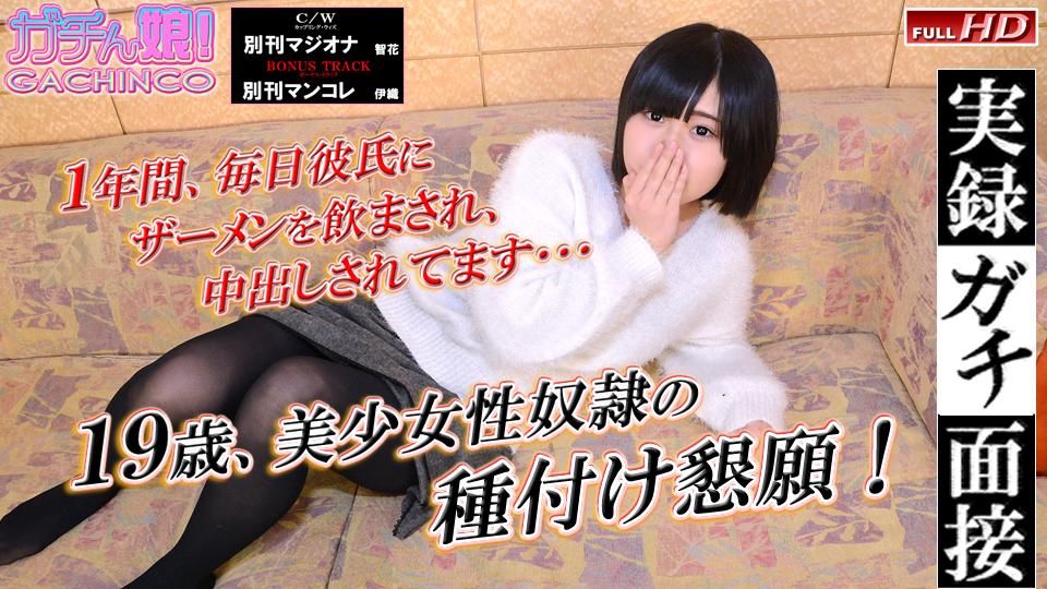 【ガチん娘! 2期】 実録ガチ面接158
