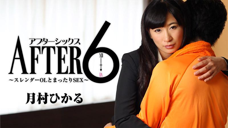 アフター6〜スレンダーOLとまったりSEX〜
