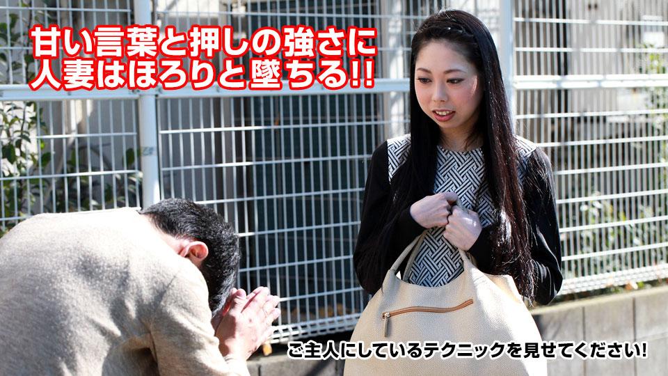 主婦を口説く 35 〜欲望と貞操観念〜
