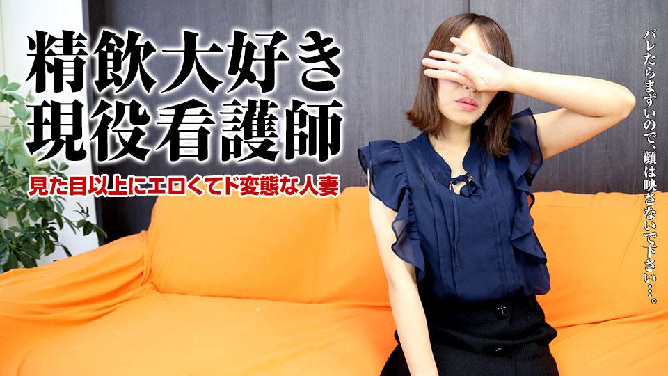 ごっくんする人妻たち64 〜白衣の天使の裏の顔〜