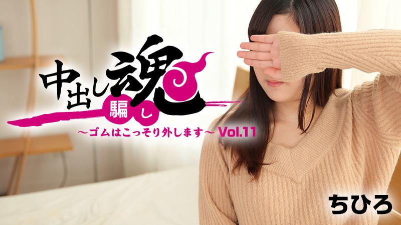 中出し魂〜ゴムはこっそり外します〜Vol.11