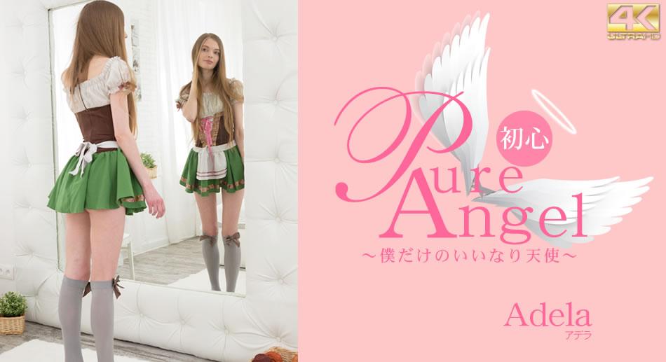 Pure Angel 僕だけの言いなり天使 Adela
