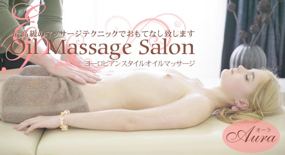 最高級のマッサージテクニックでおもてなし致します Oil Massage Salon Laure