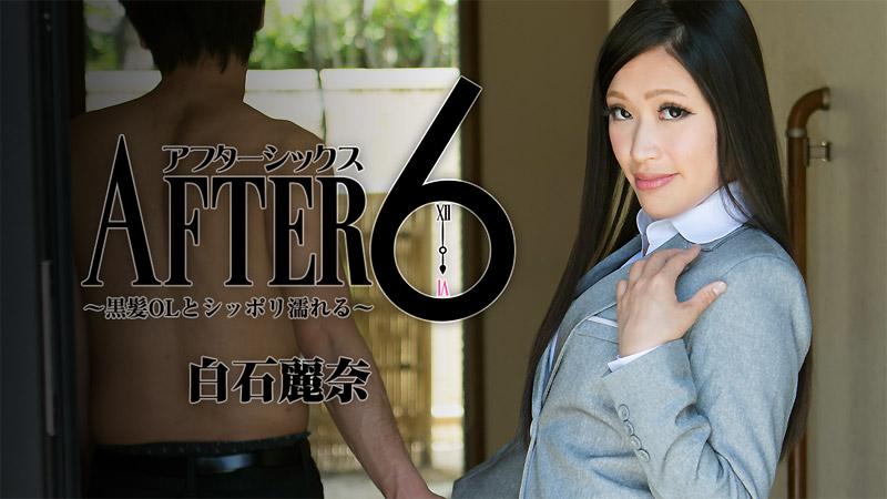 アフター6〜黒髪OLとシッポリ濡れる〜