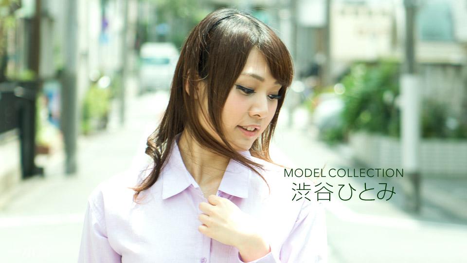 モデルコレクション 渋谷ひとみ 渋谷ひとみ