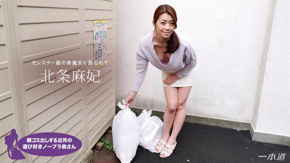 朝ゴミ出しする近所の遊び好きノーブラ奥さん 北条麻妃