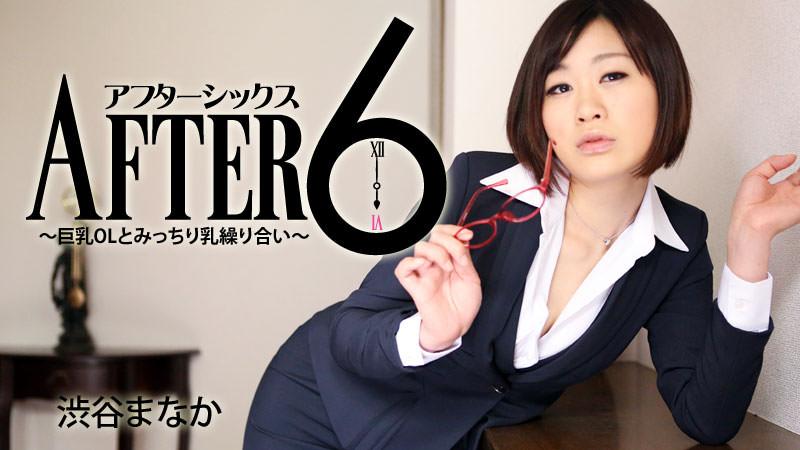 アフター6〜巨乳OLとみっちり乳繰り合い〜