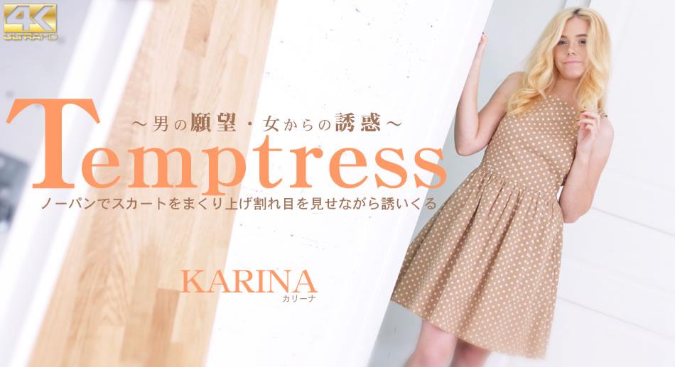 Temptress ノーパンでスカートをまくり上げ割れ目を見せながら誘いくる Karina