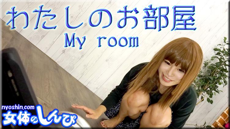わたしのお部屋