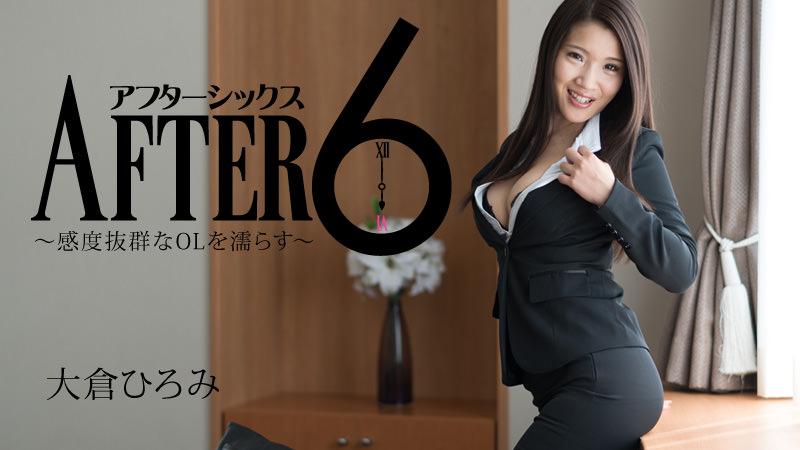アフター6〜感度抜群なOLを濡らす〜