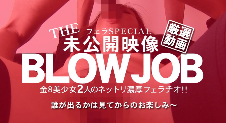 BLOW JOB The Unreleased 未公開映像 金8美少女二人のネットリ濃厚フェラチオ!! Linda Erica