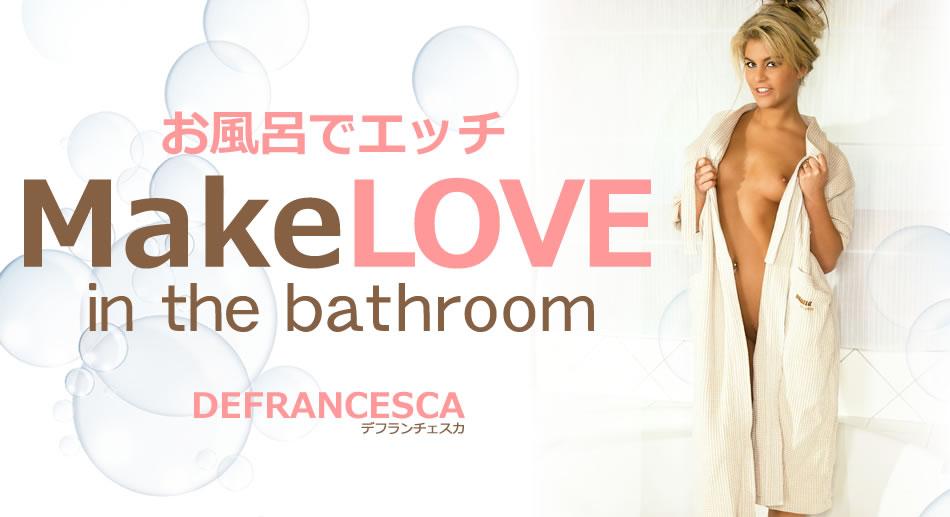 お風呂でエッチ Make LOVE in the bathroom Defrancesca