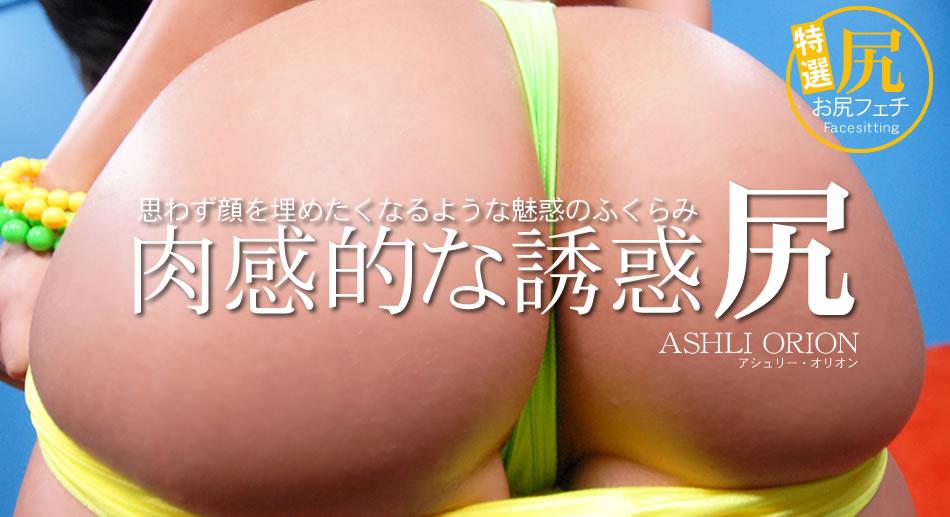 肉感的な誘惑尻 思わず顔を埋めたくなるような誘惑のふくらみ Ashli Orion
