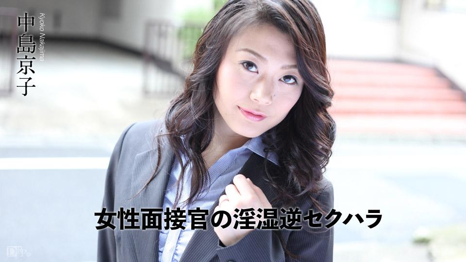 女性面接官の淫湿逆セクハラ 中島京子