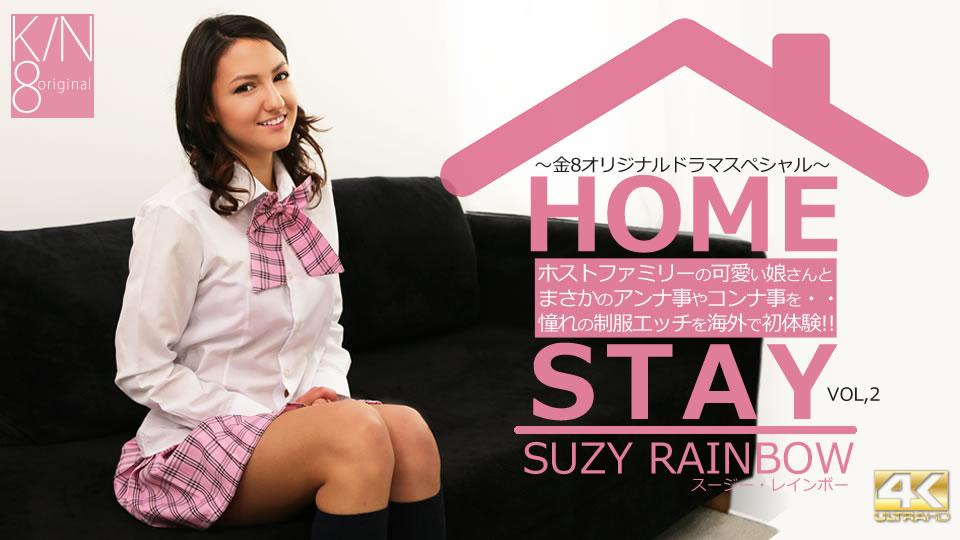 HOME STAY ホストファミリーの可愛いお嬢さんとまさかの・・ VOL2 Suzy Rainbow