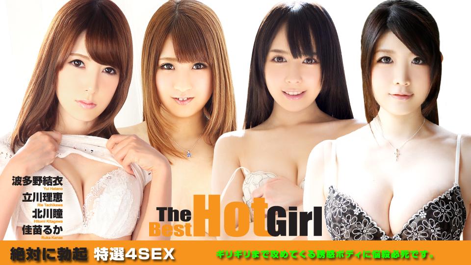 The Best Hot Girl 絶対に勃起 特選4SEX
