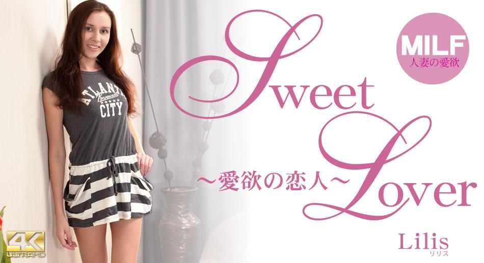 SWEET LOVER 〜愛欲の恋人〜 人妻の愛欲 Lilis