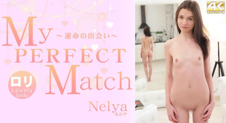 My PERFECT Match 〜運命の出会い〜 Nelya