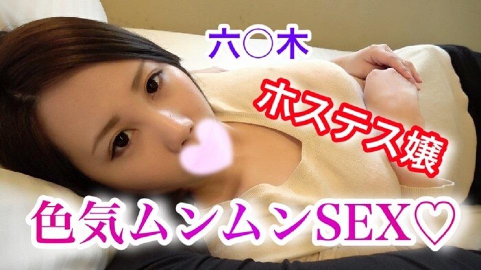 すみれ25歳 六〇木のホステス嬢と色気ムンムンSEX!