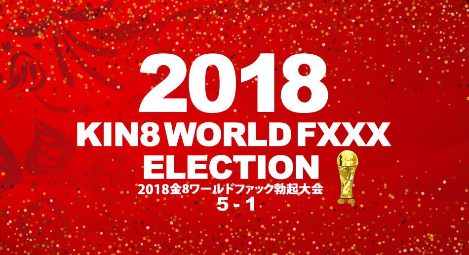 2018金8ワールドファック勃起大会 5位〜1位発表!