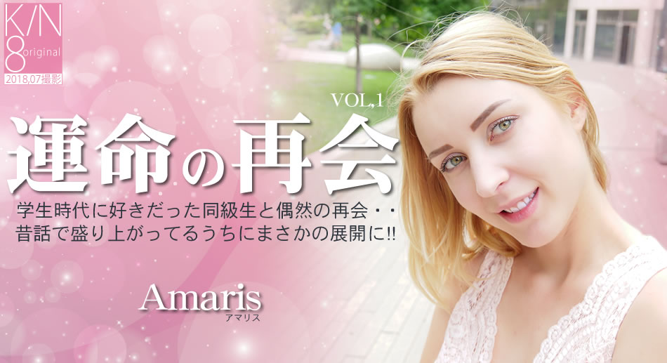 運命の再会 学生時代に好きだった同級生と偶然の再会・・VOL1 Amaris