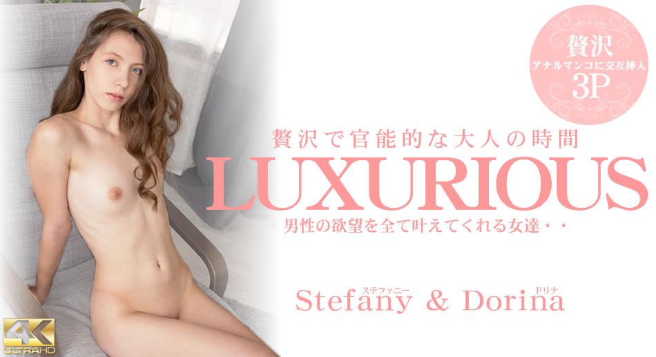 贅沢で官能的な大人の時間 LUXURIOUS Stefany & Dorina