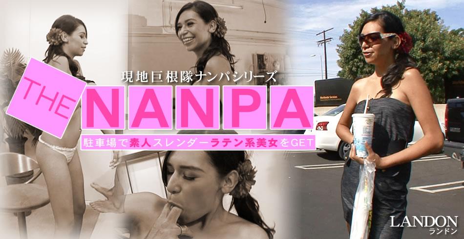 THE NANPA 現地巨根隊ナンパシリーズ 駐車場で素人スレンダーラテン系美女をGET Landon