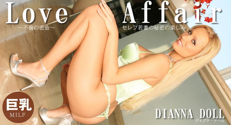 セレブ若妻の秘密の楽しみ 〜不倫の密会〜 Love Affair Dianna Doll