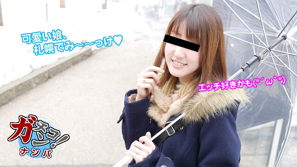 素人ガチナンパ 〜札幌の娘〜