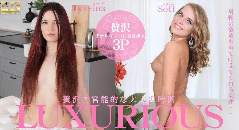 贅沢で官能的な大人の時間 LUXURIOUS Sofi&Lavenia