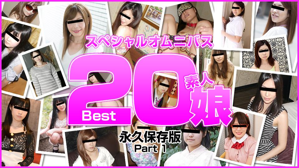 BEST20素人娘オムニバスPT1