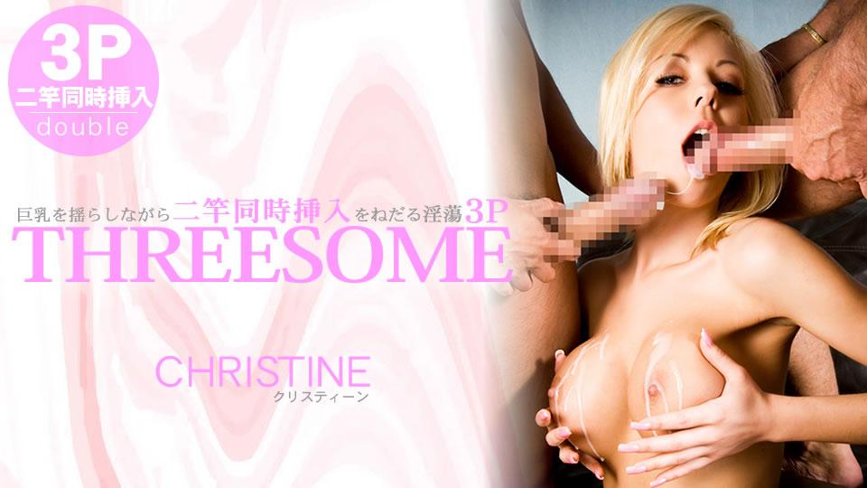 巨乳を揺らしながら二竿同時挿入をねだる淫蕩3P THREESOME Christine Love