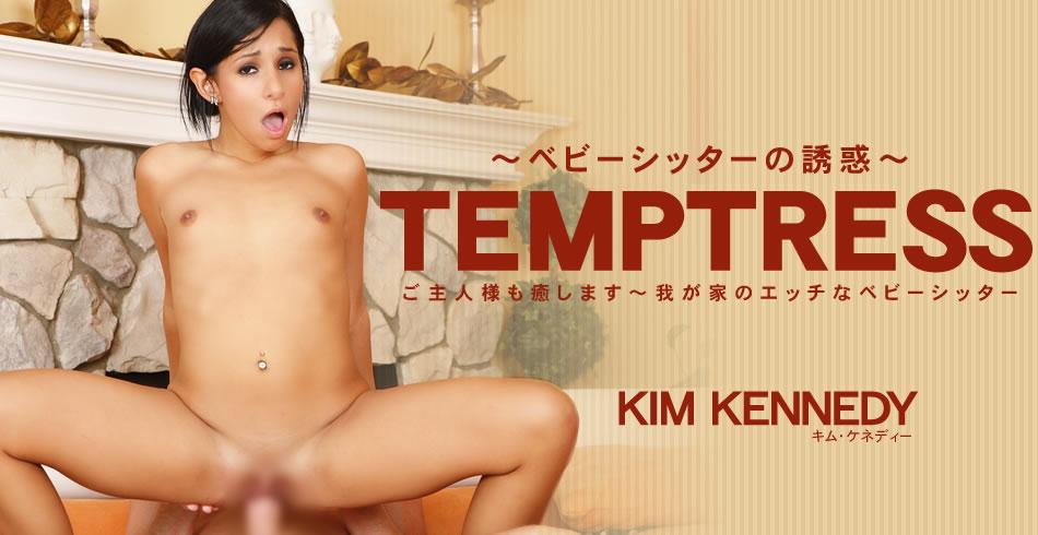 TEMPTRESS ベビーシッターの誘惑 Kim Kennedy