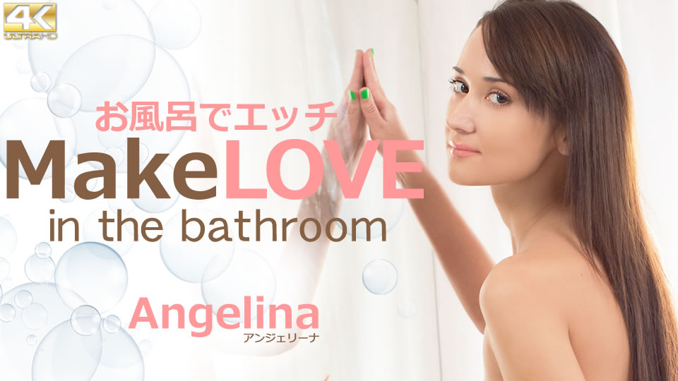 お風呂でエッチ Make LOVE in the bathroom Angelina