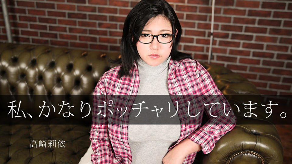 マシュマロぽっちゃりドM女子 高崎莉依