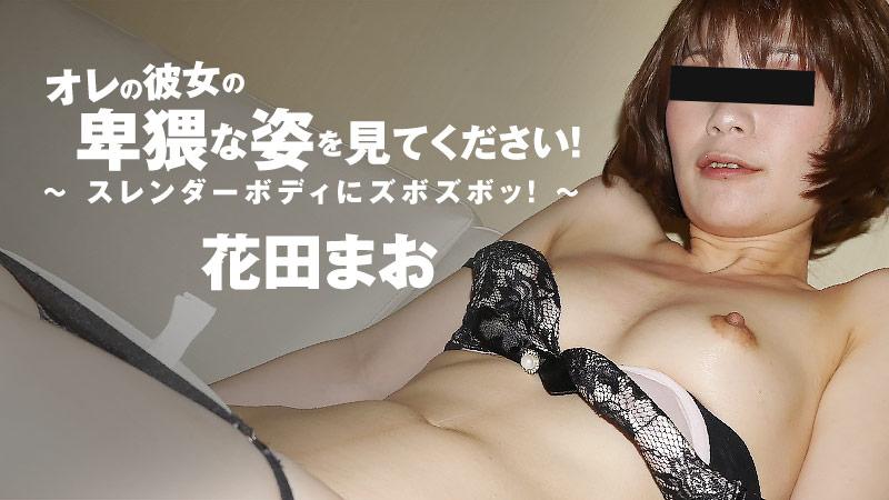 オレの彼女の卑猥な姿を見てください!〜スレンダーボディにズボズボッ!〜
