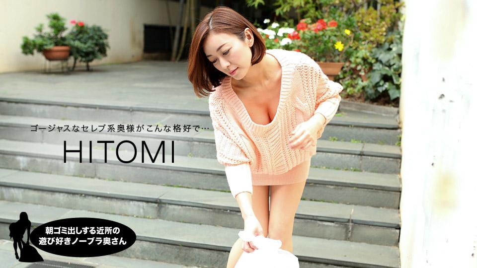 朝ゴミ出しする近所の遊び好きノーブラ奥さん HITOMI HITOMI