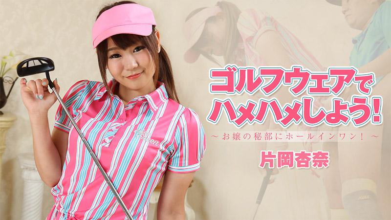 ゴルフウェアでハメハメしよう!〜お嬢の秘部にホールインワン!〜