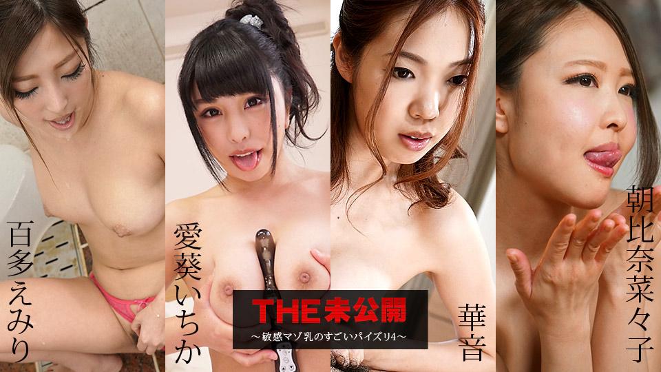 THE 未公開 〜敏感マゾ乳のすごいパイズリ4〜 百多えみり 愛葵いちか 華音 朝比奈菜々子