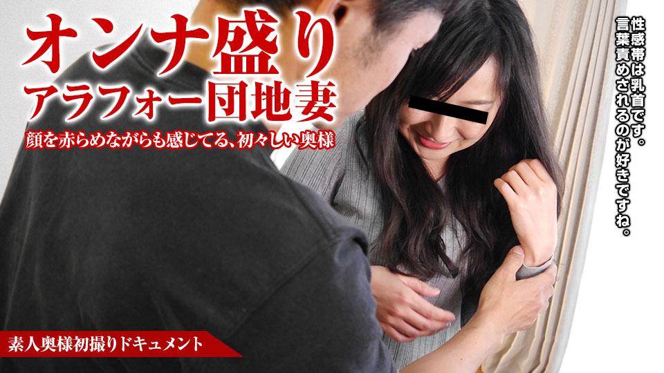素人奥様初撮りドキュメント 58 滝田恵理子 滝田恵理子