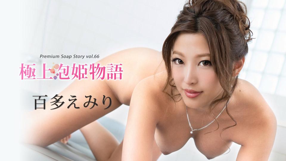 極上泡姫物語 Vol.66 百多えみり