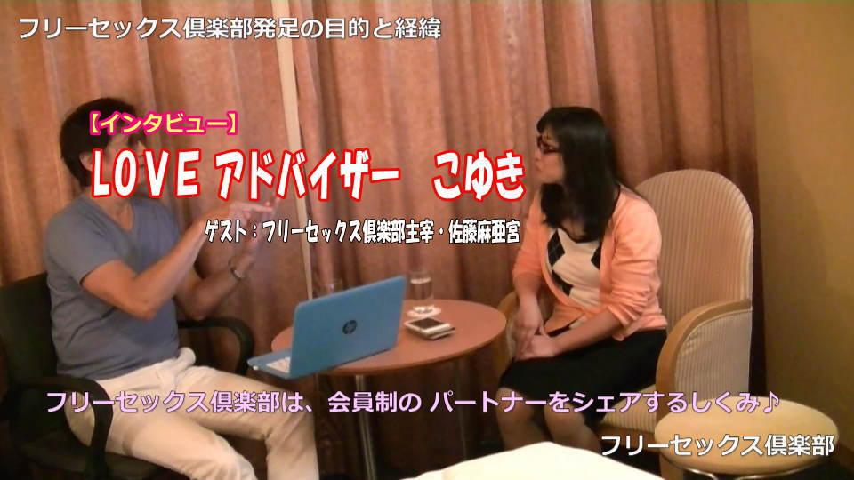 【インタビュー】Loveアドバイザーこゆき → 佐藤麻亜宮