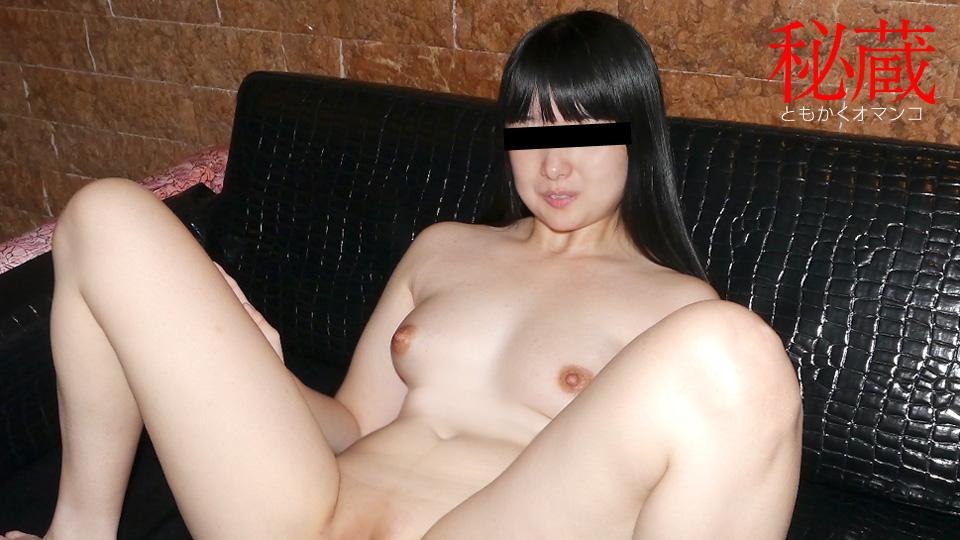 秘蔵マンコセレクション 〜イィまんこしてるでしょ〜 姫野未来
