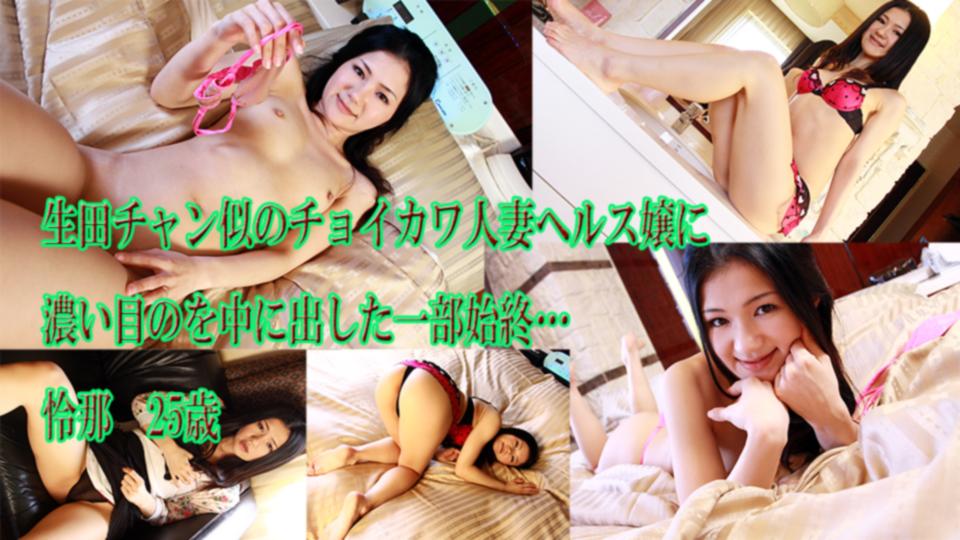 チョイ生田チャン似の若妻ヘルス嬢にナカだしできた件っ!! 怜那 25歳 特典付き